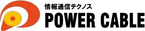 株式会社パワーケーブル